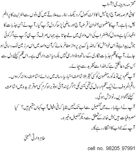 Mba Ki Fees Kitni Hai by How To Write A Letter Format In Urdu Sle