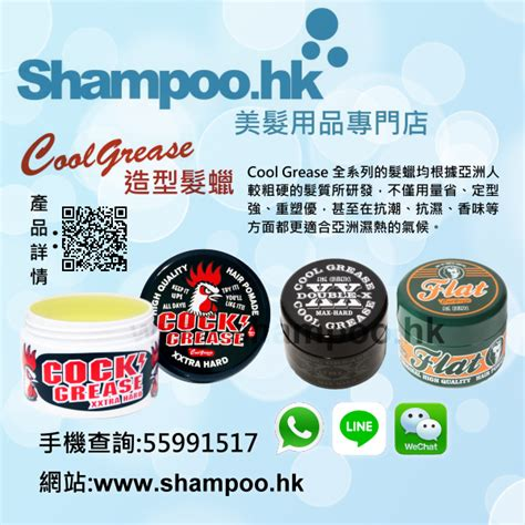 Pomade Cool Grease pomade shoo hk 美髮用品專門店
