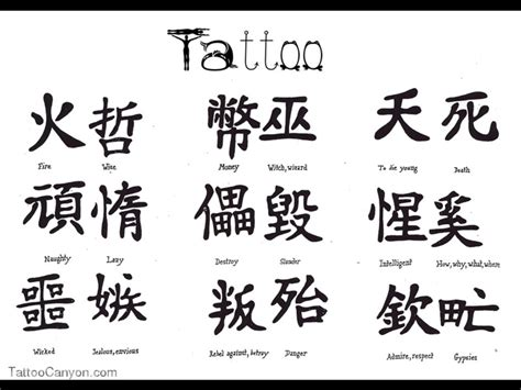 chinese word tattoo designs tattoos and designs page 23