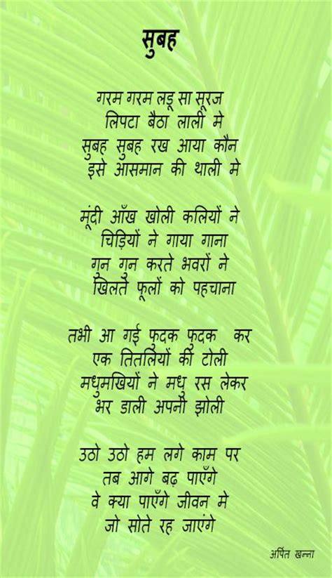 christmas ki poem in hind in images kavita poem on morning स बह poems poems quotes poems