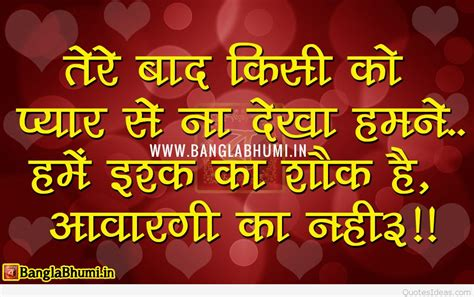 wallpaper hd quotes hindi best hindi love quotes images and wallpapers hd best