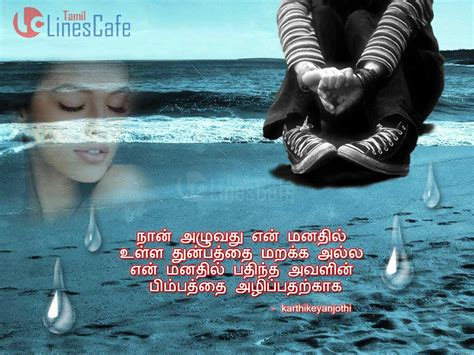 love kavithai themes love failure tamil images for facebook tamil linescafe com