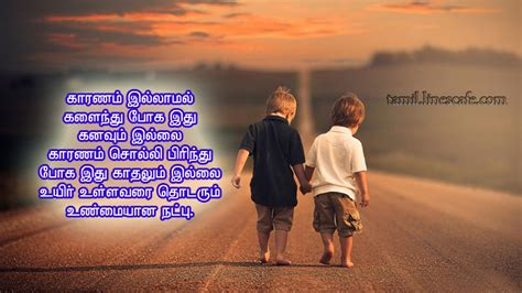 friendship quotes in tamil latest very cute heart touching friendship tamil kavithai