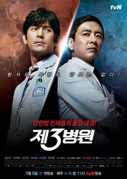 film romance baru download the 3rd hospital korean drama 2012 free
