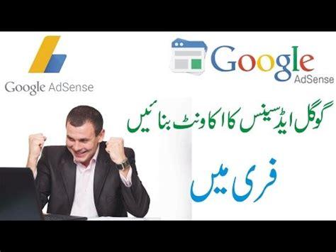 google adsense urdu tutorial adsense videolike