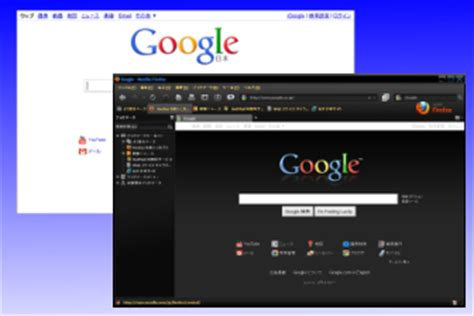 firefox themes nasa フリーソフトの活用 googleスタートページの背景をdark系テーマに変更