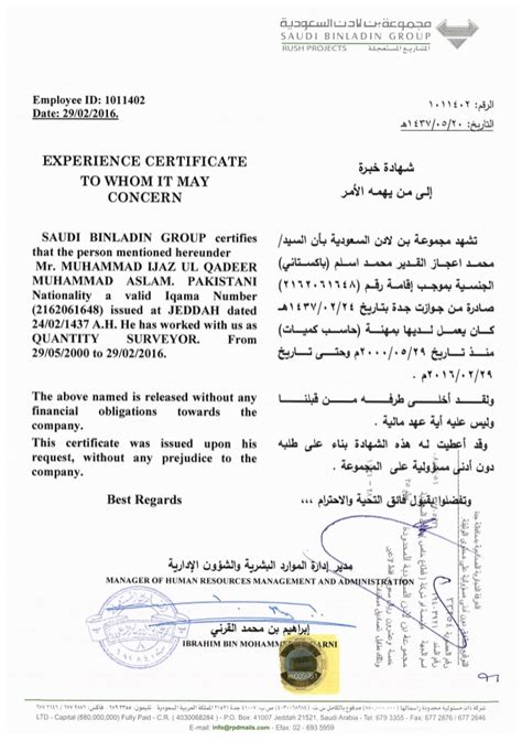 Experience Letter In Arabic Experience Certificate Sbg Rpd