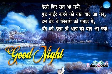 hindi subhratri good night shayri wallpapers hd images