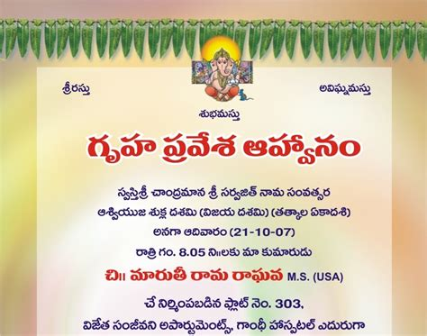 gruhapravesam invitation card templates invitation cards for gruhapravesam invitation card in