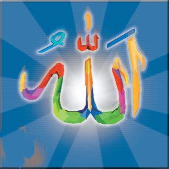 gambar kaligrafi warna warni gallery islami terbaru