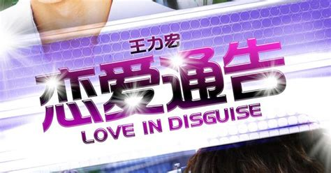 film mandarin love in disguise love in disguise chinese http www youtube com watch v