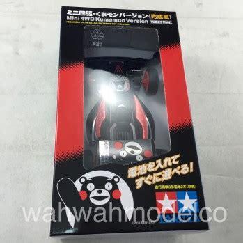 Tamiya 95281 Kumamon Mini 4wd Supporting Kumamoto 1 1 32 mini 4wd car archives wah wah model shop