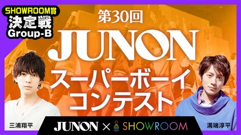 Junon November 2017 グループb 第30回ジュノン スーパーボーイ コンテスト showroom賞決定戦 showroom