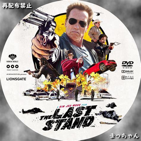 Kaos The Last Stand 02 dvdラベル ミニオンズ