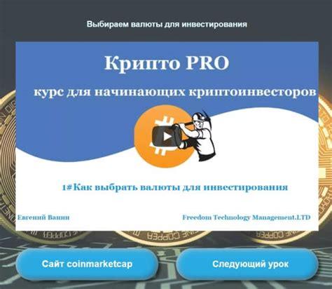 bitconnect yobit обзор бесплатного курса для новичков по криптовалютам