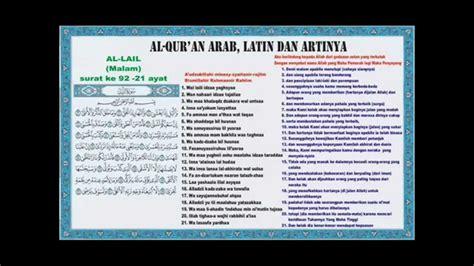 Juz Amma Terjemahan Bacaan juz amma 092 al lail malam bacaan arab dan