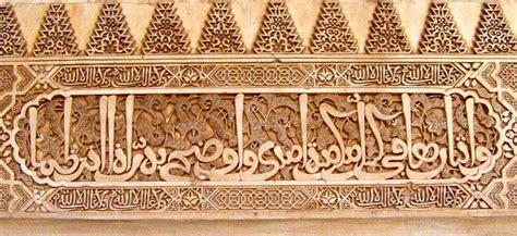 granada testo l alhambra granada testo arabo andalusia spagna