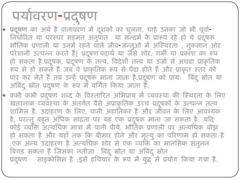 Sanrakshan Essay In by Paryavaran Essay In Sanskrit
