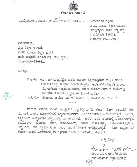 To Kannada Letter appointment letter in kannada 28 images 28 appointment