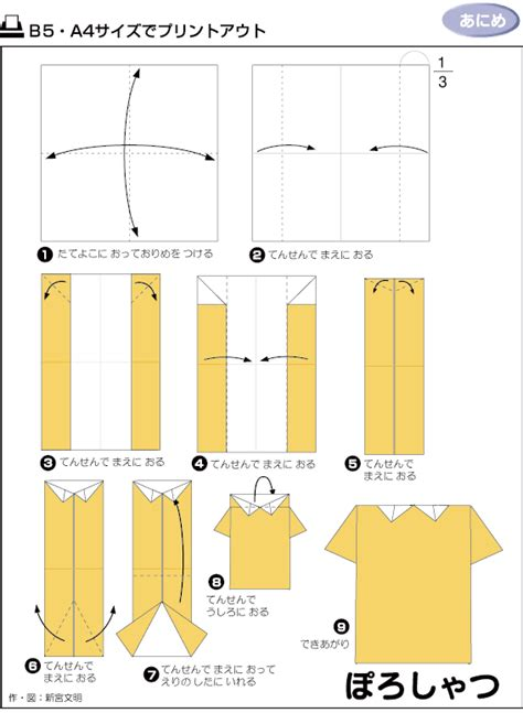 How To Make A Paper T Shirt - t shirt origami do origami