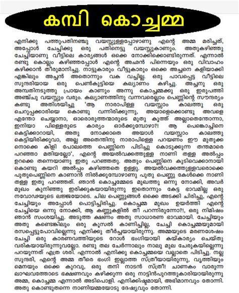 malayalam kambi kadakal kochupusthakam kathakal hd wallpapers new kambi kathakal 2013 kambi kathakal malayalam ente