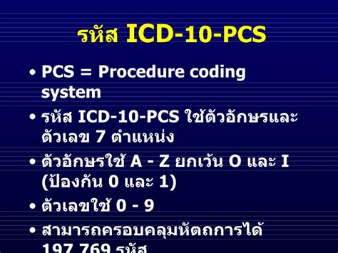 Icd 10 Sections by Icd10