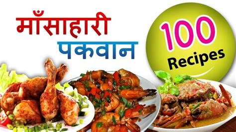 non vegetarian foods indian non vegetarian recipes indian food recipes non