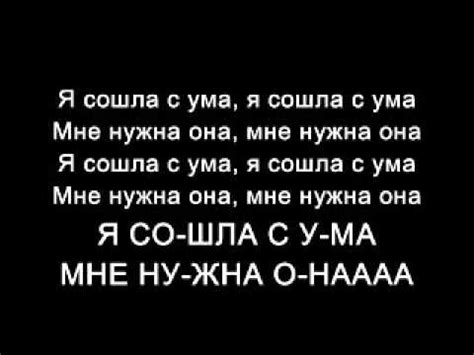 tattoo lyrics all the things she said тату я сошла с ума tatu all the things she said