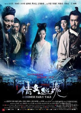 chinese ghost film a chinese ghost story 2011 film wikipedia