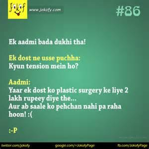 pic of chutkule chutkule funny chutkule and jokes majedar hindi chutkule