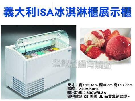 Freezer Hiron 義大利isa冰淇淋櫃 isseta 7r義式冰淇淋櫃 isa 義製 玻璃對拉冰櫃 冰櫃系列 全能冷凍餐飲設備