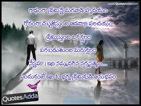 love themes telugu love failure telugu poetry images 1587 quotesadda com