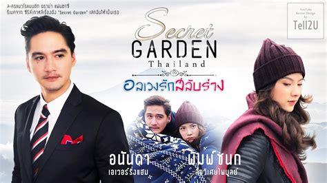 film thailand secret garden secret garden thailand อลเวงร กสล บร าง