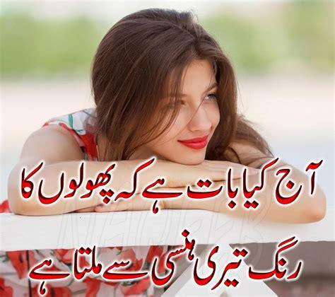 syari in love love poetry best urdu poetry walpapers quotes images