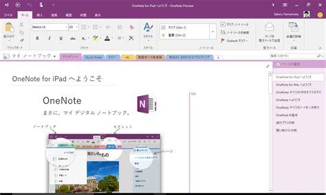 tutorial blogger 2015 pdf microsoft microsoft office onenote 2016 tutorial pdf