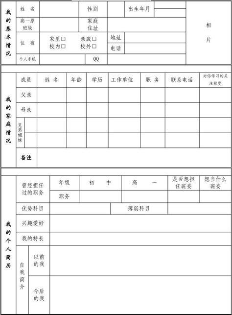 学生档案表_word文档在线阅读与下载_无忧文档
