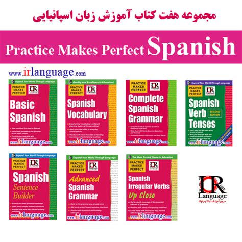 practice makes perfect spanish 0071841857 مرجع آموزش زبان ایرانیان دانلود کتاب های آموزش زبان