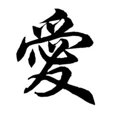 tattoo huruf china huruf kanji ai clipart best