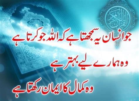 beautiful islamic quotes in urdu images picture beautiful islamic quotes in urdu with images sad poetry urdu