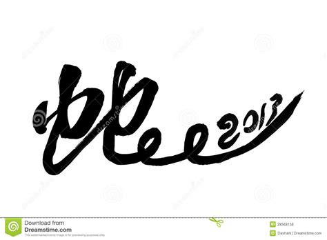 new year 2013 calligraphy royalty free stock
