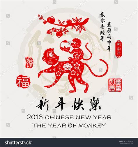 2016 lunar new year greeting card monkey papercut design