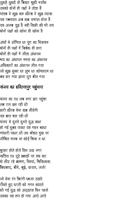 madam query biography in hindi pdf bihari literature junglekey in image