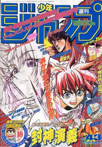 Kaos 3d Fullprint Shonen Jump weekly shonen jump 1996 43 weekly shonen jump covers 週刊少年ジ flickr