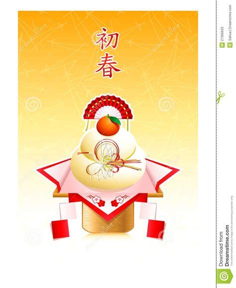 japanese new year card stock photos image 27366633