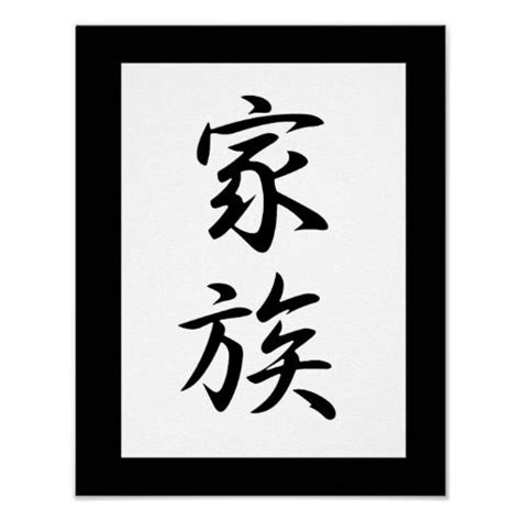 kanji tattoo symbols family families and poster on pinterest