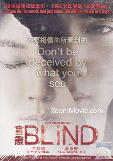 film korea blind blind dvd korean movie 2011 cast by kim ha neul yoo