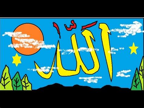 tutorial kaligrafi youtube kaligrafi allah tutorial paint islami youtube