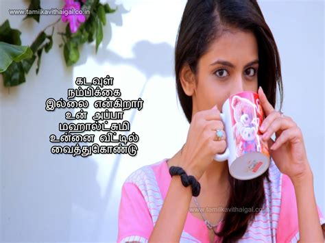 images of love in tamil tamil lollu tamil kavithai images love kavithaigal