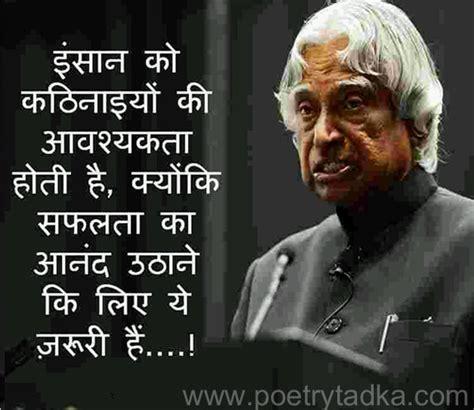 apj abdul kalam biography in hindi essay essay on apj abdul kalam in hindi mfawriting515 web fc2 com