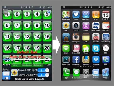 iconoclasm layout maker 脱獄はじめました iphone5 アイコン配列の謎 iconoclasm編